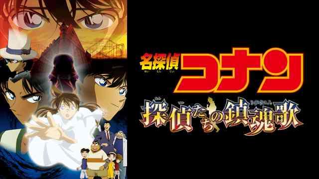 「名探偵コナン 探偵たちの鎮魂歌(レクイエム)』(2006)」の画像検索結果