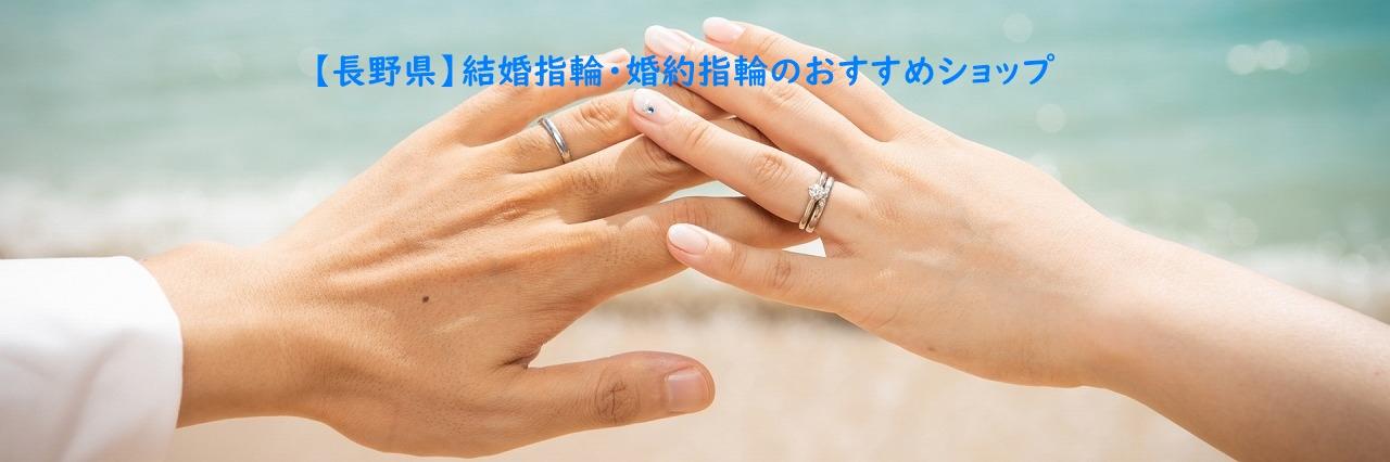 【長野県】結婚指輪・婚約指輪のおすすめショップ